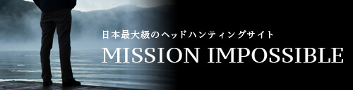 ミッションインポッシブル